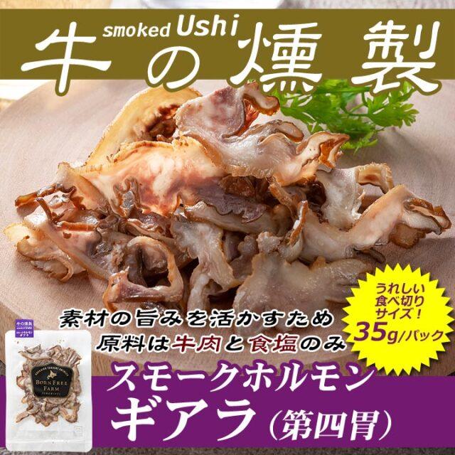 牛の燻製 スモークホルモンギアラ(第四胃) 35g