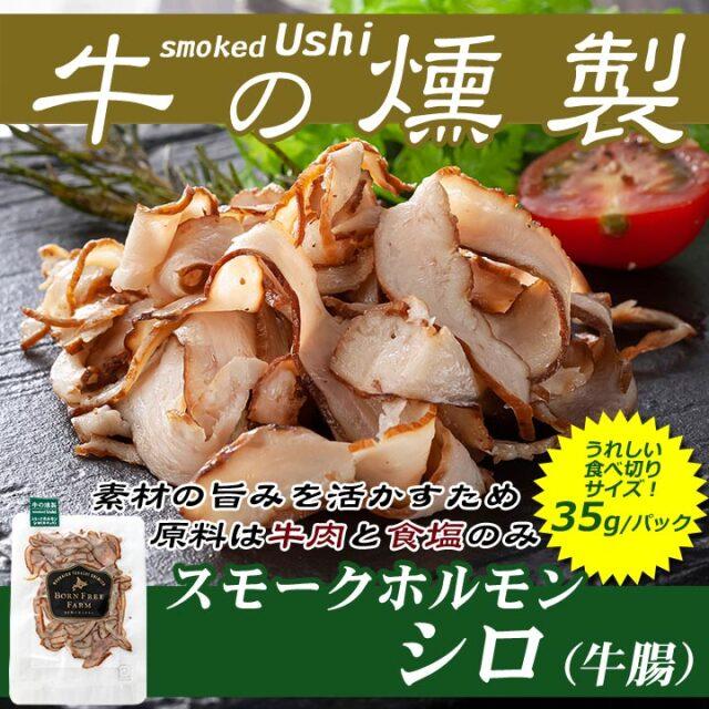 牛の燻製 スモークホルモンシロ(牛腸) 35g