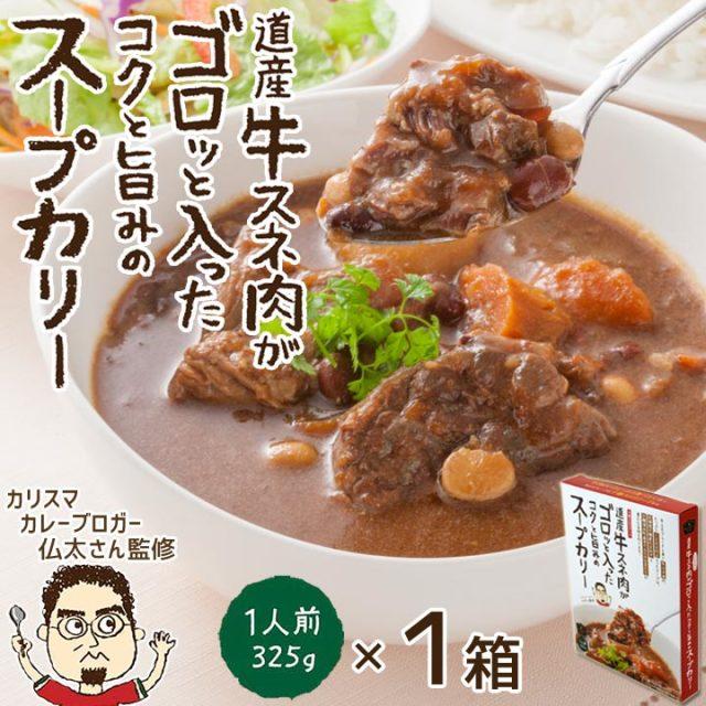 道産牛スネ肉がゴロッと入ったコクと旨みのスープカリー 325g/箱 レトルト食品 ※常温品につき冷凍品との同梱不可