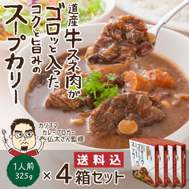 送料込 道産牛スネ肉がゴロッと入ったコクと旨みのスープカリー 325g×4箱セット レトルト食品 ※常温品につき冷凍品との同梱不可