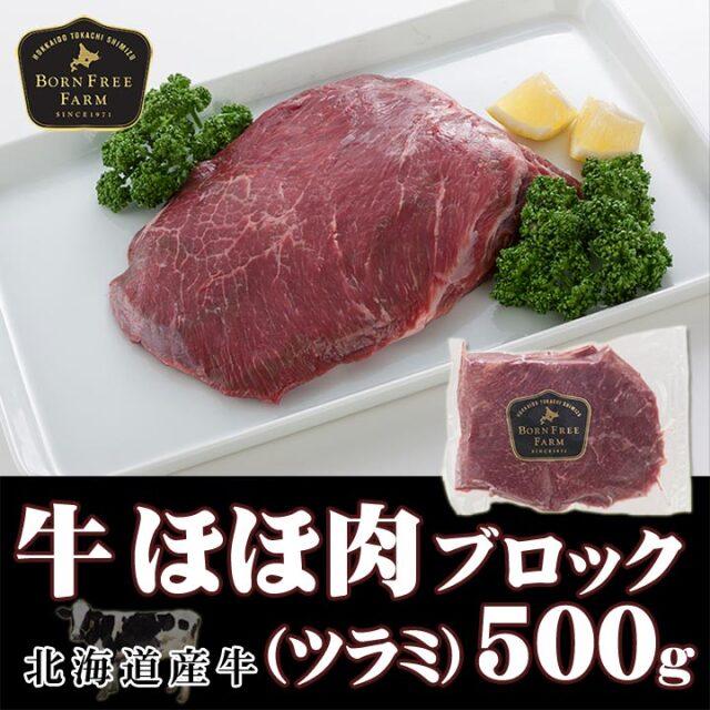 牛ほほ肉ブロック(ツラミ) 500g ※じっくり煮込んでください!