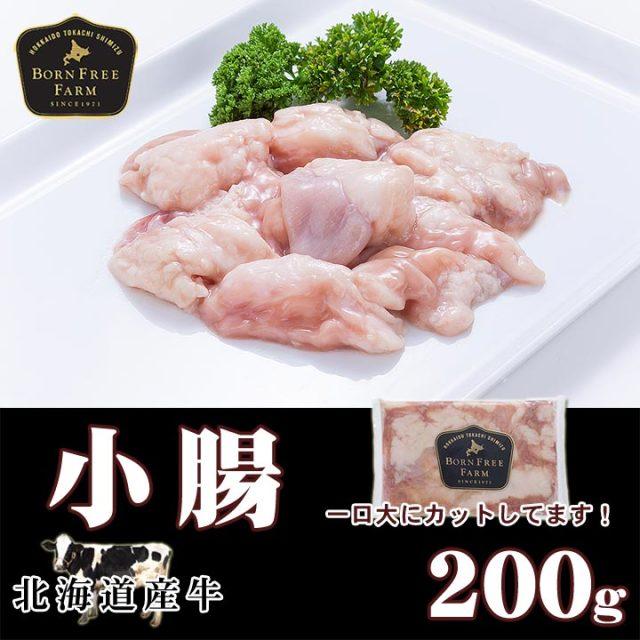 牛小腸(マルチョウ) 200g