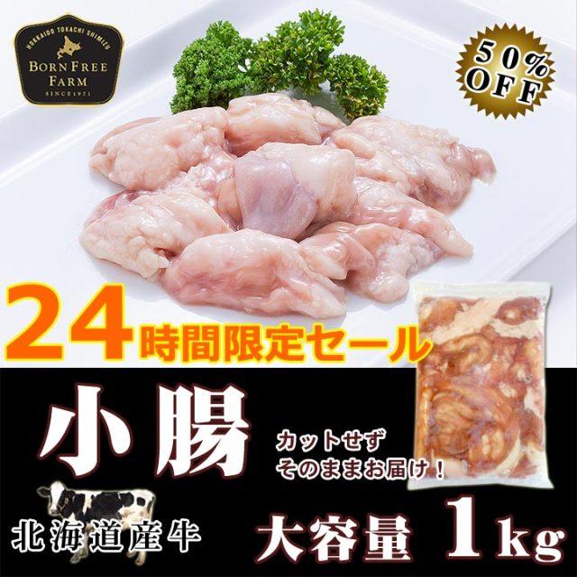 24時間限定セール [50%OFF] 牛小腸(マルチョウ) 1kg [3kg購入で送料無料]