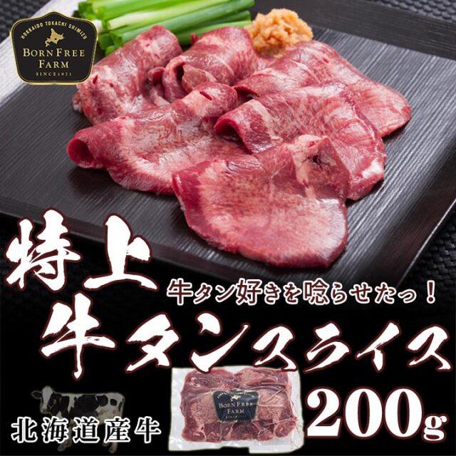 とろタン(牛タンスライス)200g【加熱用】【会員登録で5%OFF】
