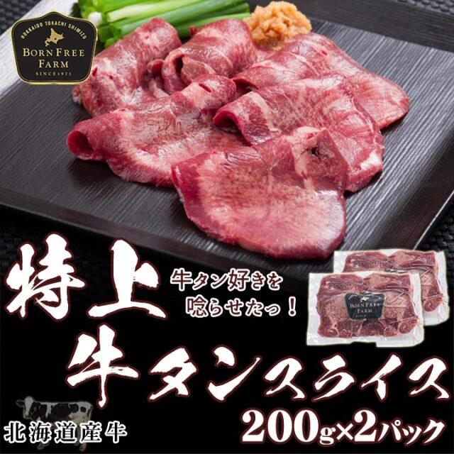 とろタン(牛タンスライス) 200g×2