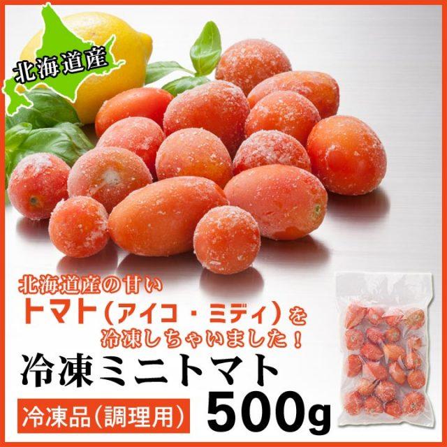 冷凍トマト 500g 北海道産 調理用