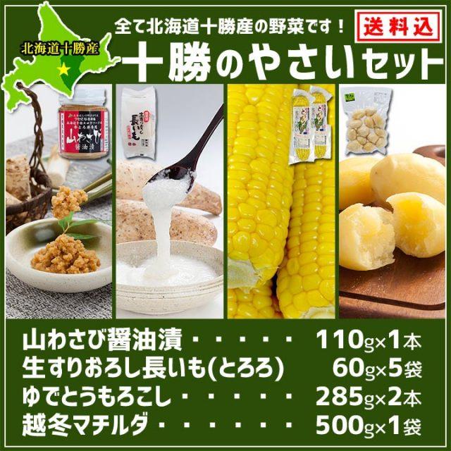 【お中元商品】牛とろ屋ギフト『十勝のやさいセット』【送料込み】