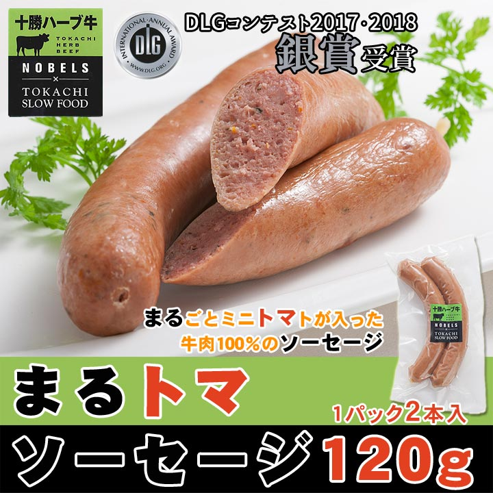 まるトマソーセージ 120g