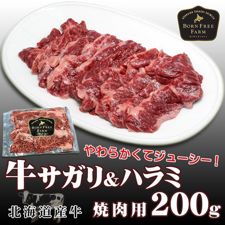 特撰牛上さがり上ハラミ焼肉用 200g