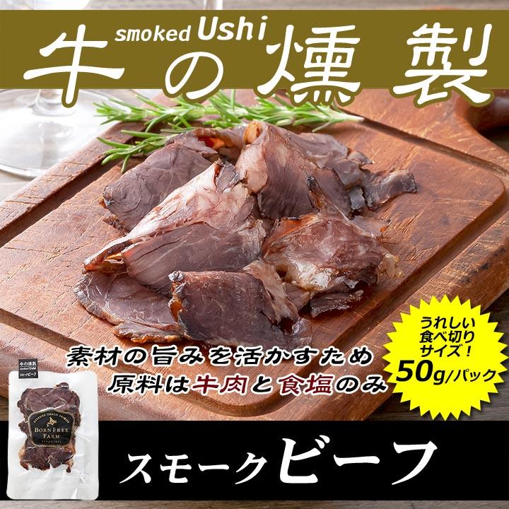 牛の燻製 スモークビーフ 50g