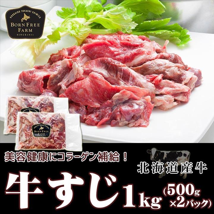 牛すじ 1kg (500g×2パック) ※じっくり煮込んでください!