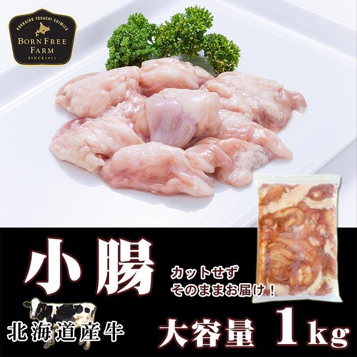 牛小腸(マルチョウ) 1kg