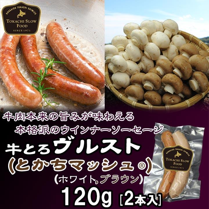 【予約商品】 数量限定 牛とろヴルスト~季節の野菜~(とかちマッシュ®) 11月以降発送