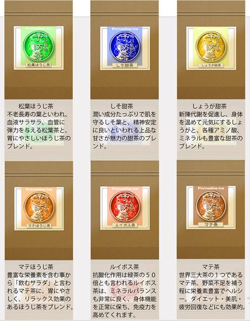 予防茶6種類セット