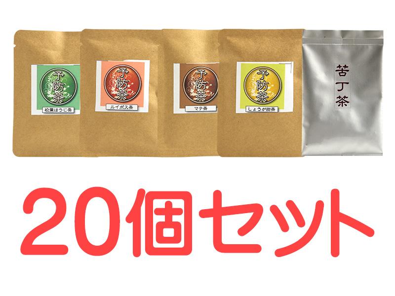 予防茶20個セット