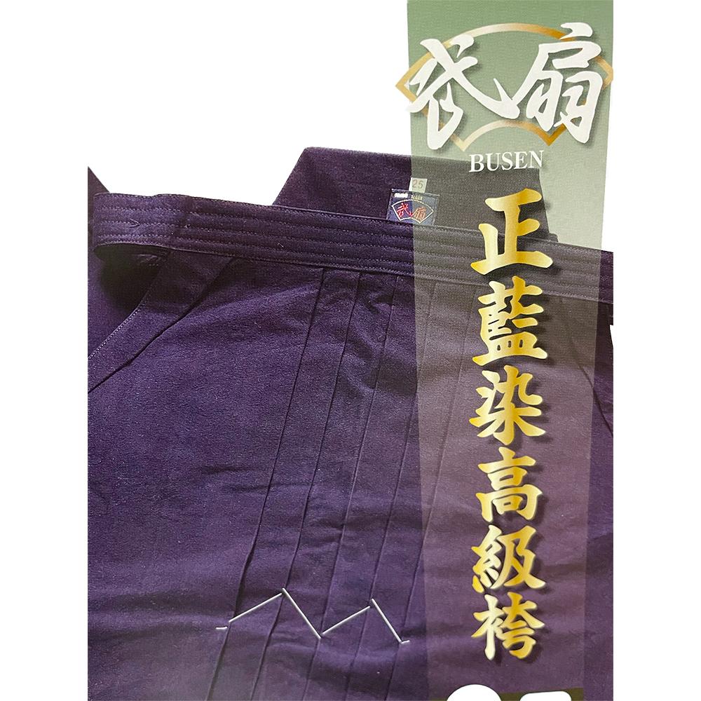 正藍染 綿袴 #7000番 (刺繍代込)