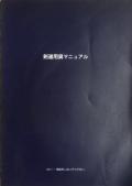 剣道用具マニュアル