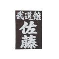 クラリーノ名札 剣道用垂名札