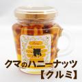 クマのハニーナッツ【くるみ】120g  クルミの国産蜂蜜漬け(ギフト対応不可)