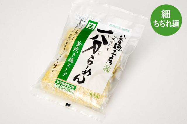 一分らーめん ~釜炊き塩スープ~
