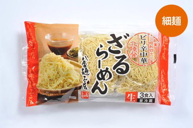 北陸発 ざるらーめんピリ辛中華3食