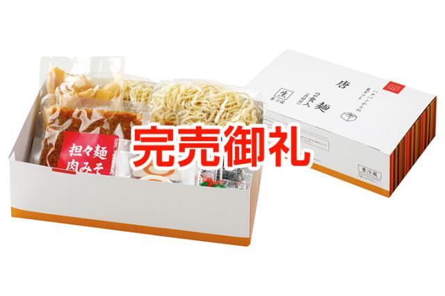 八番麺 唐麺(2食入り・具材付)