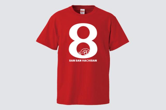 Tシャツ「バン♪バン♪8番」