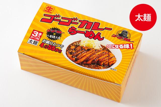 ゴーゴーカレーらーめん(常温保存)