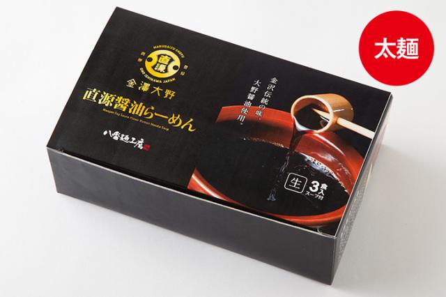直源醤油らーめん(常温保存)