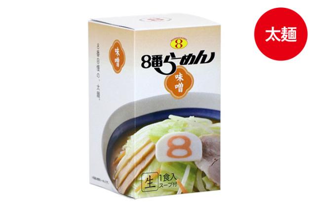 8番らーめん 味噌(常温保存)