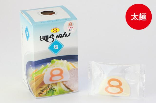 8番らーめん 塩(常温保存)