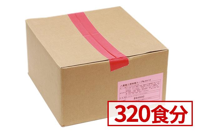 八番麺工房(個食スープ)【味噌】 200食分