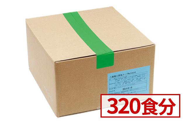 八番麺工房(個食スープ)【塩】 200食分
