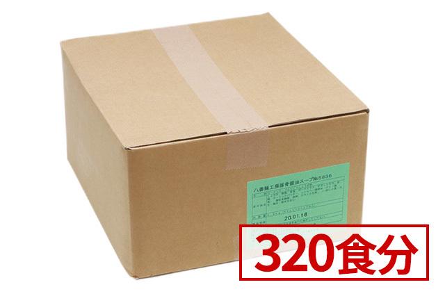 八番麺工房(個食スープ)【豚骨醤油】 200食分