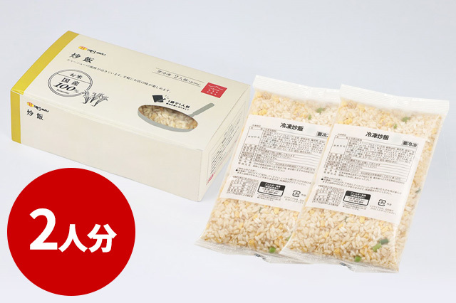 箱入り8番冷凍炒飯(2人分)