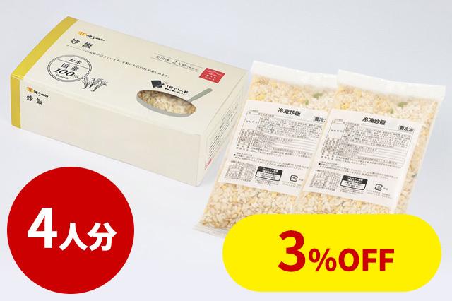 箱入り8番冷凍炒飯(2箱・4人分)