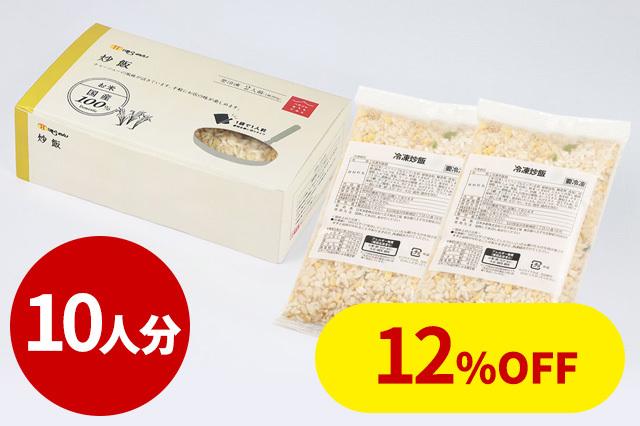 箱入り8番冷凍炒飯(5箱・10人分)
