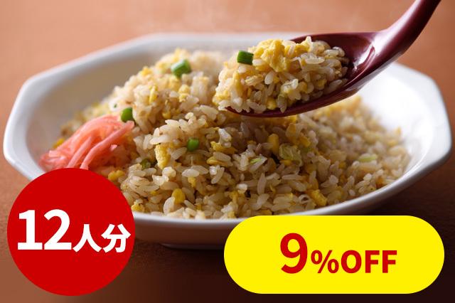 8番冷凍炒飯(12人分)