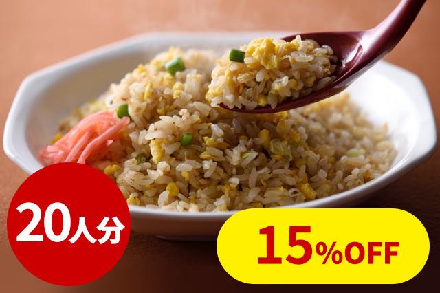 8番冷凍炒飯(20人分)