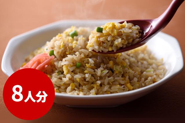 8番冷凍炒飯(8人分)