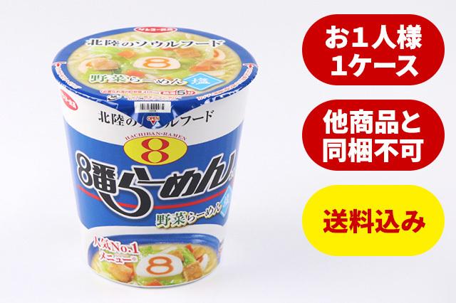 【完売御礼】【カップ麺】野菜らーめん塩12個入(1ケース販売)