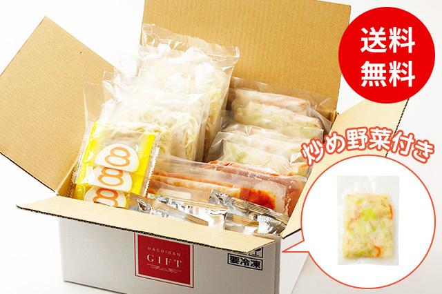【期間・数量限定】8番らーめん限定商品セット(麺5食・海老餃子1袋入り)