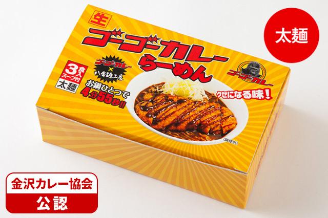 ゴーゴーカレーらーめん3食入り(常温保存)