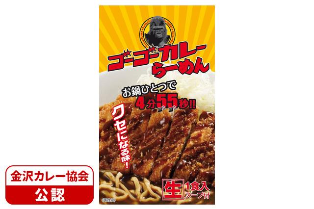 ゴーゴーカレーらーめん1食入り(常温保存)