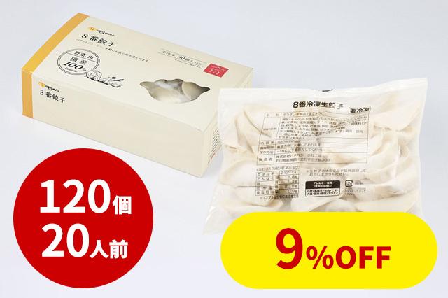 箱入り8番餃子(120個・20人前)