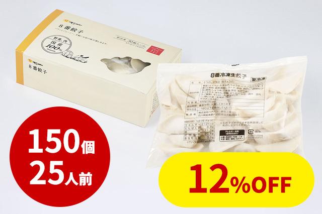 箱入り8番餃子(150個・25人前)