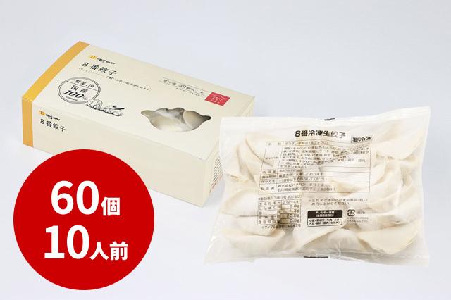 箱入り8番餃子(60個・10人前)
