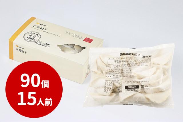 箱入り8番餃子(90個・15人前)
