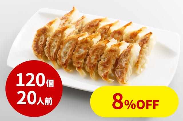8番餃子(120個・20人前)