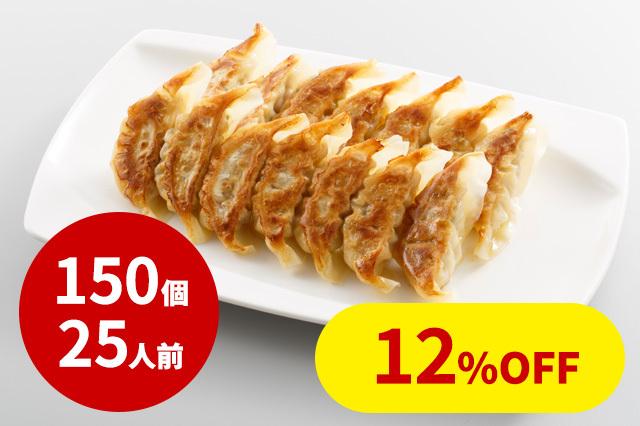 8番餃子(150個・25人前)